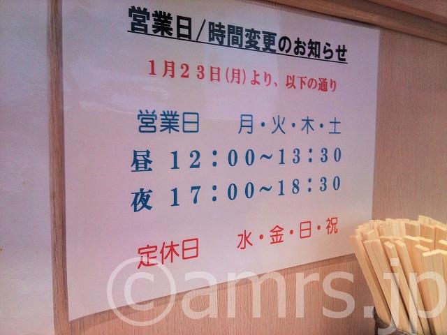 【閉店】ラーメン二郎 高田馬場店@東京都豊島区