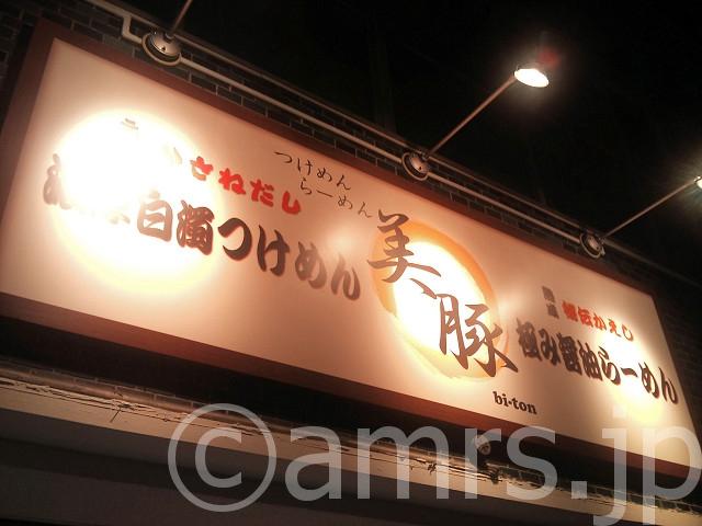 【閉店】美豚 西八王子店@東京都八王子市