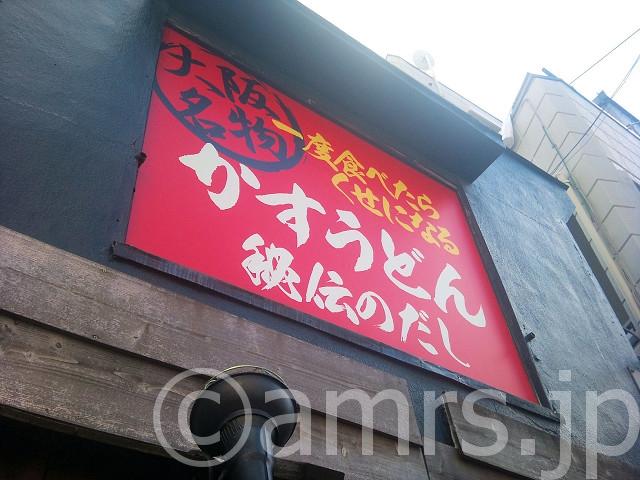 てっちゃん@東京都中野区