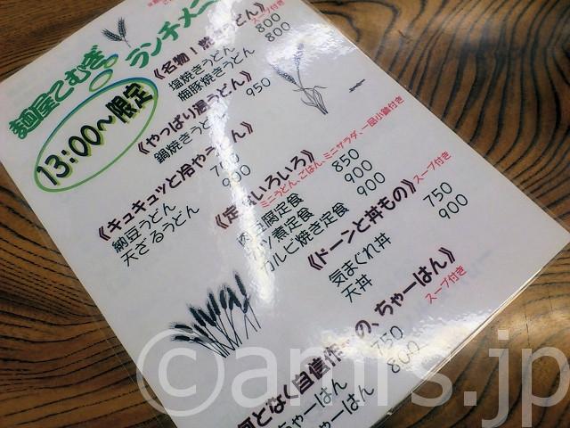 麺屋こむぎ@東京都中央区