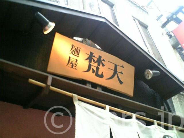 麺屋梵天 by 渋谷駅
