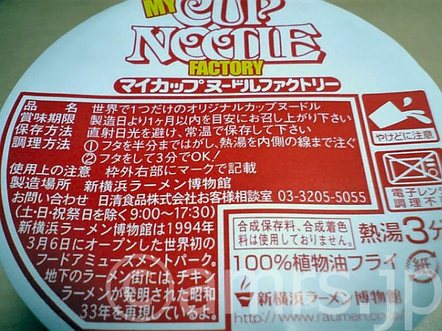【閉店】マイカップヌードルファクトリー by 新横浜ラーメン博物館