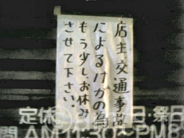 中華そば専門店 吾衛門 by 西八王子駅