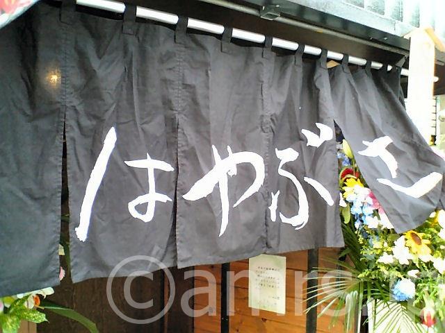 【閉店】らーめん隼 by 八王子駅