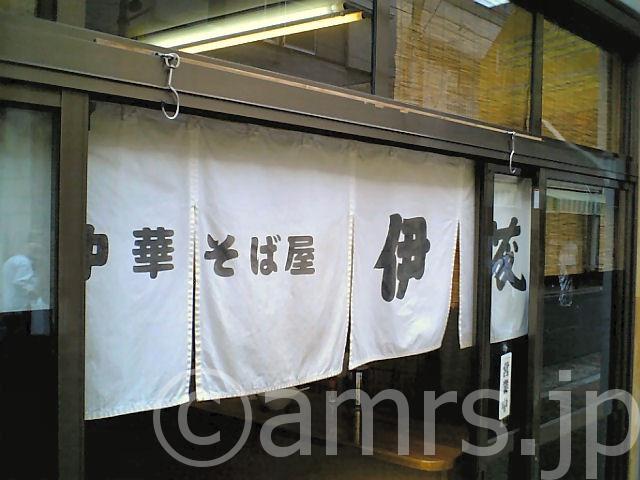 中華そば伊藤 by 王子駅