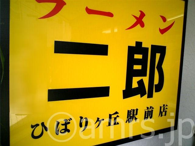 ラーメン二郎 ひばりヶ丘駅前店 by ひばりヶ丘駅