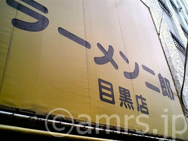 ラーメン二郎 目黒店 by 目黒駅