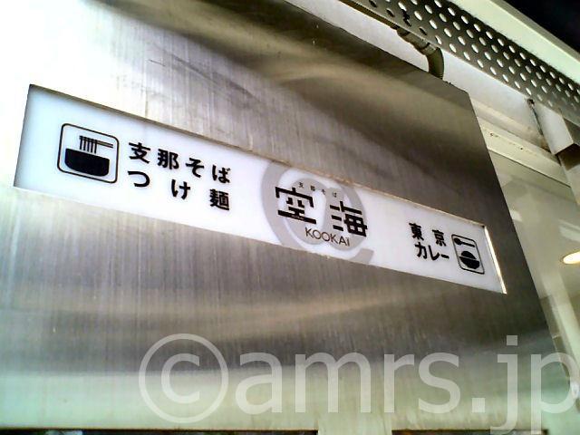 麺屋 空海 渋谷店 by 渋谷駅