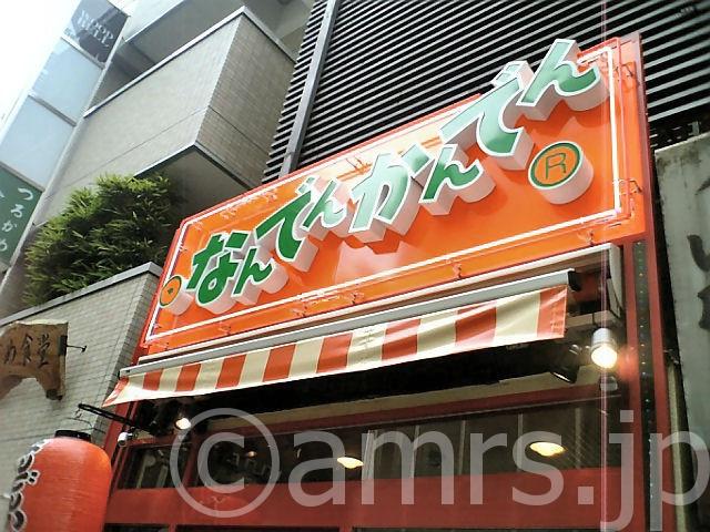 なんでんかんでん 新宿歌舞伎町店 by 新宿駅