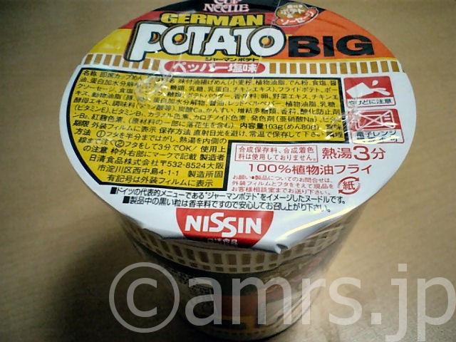 カップヌードル ジャーマンポテトBIG by 日清食品