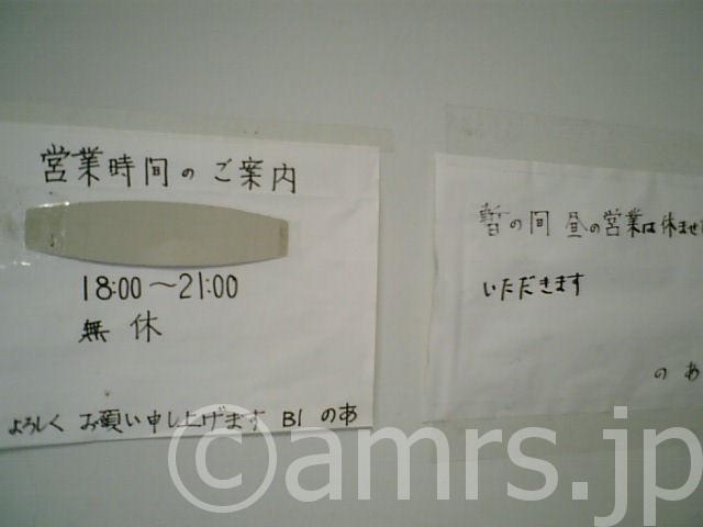 背脂醤油のあ by 渋谷駅