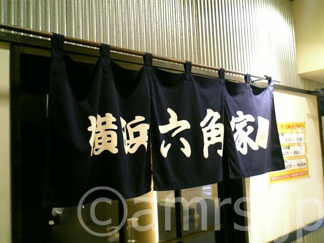 横浜ラーメン六角家 銀河高原ビール&ラーメン横丁店 by 御徒町駅
