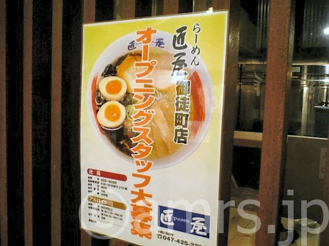 匠屋 銀河高原ビール&ラーメン横丁店 by 御徒町駅