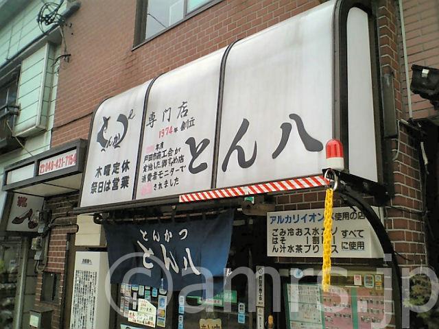 とんかつ専門店 とん八 by 北戸田駅