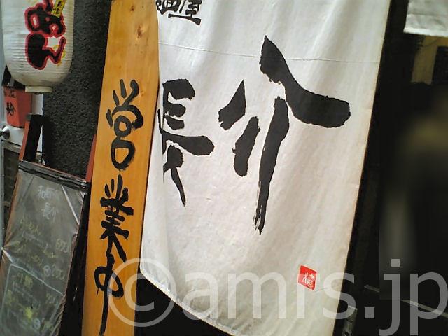 和麺屋長介 by 新橋駅