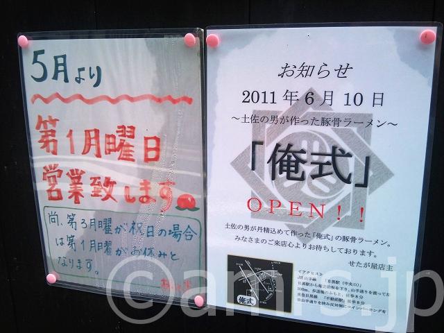 【閉店】小麦と肉 桃の木@東京都新宿区
