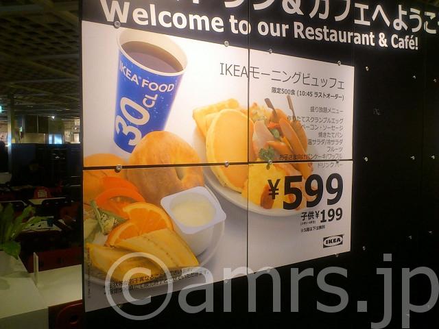 IKEA(イケア)レストラン港北@神奈川県横浜市