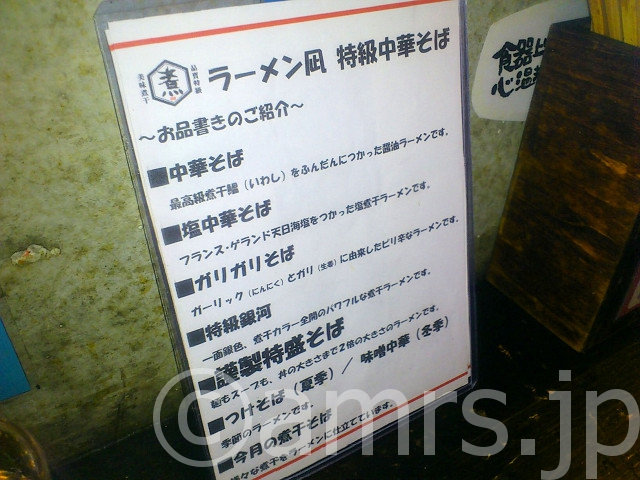 特級中華そば 凪 西新宿店@新宿区西新宿