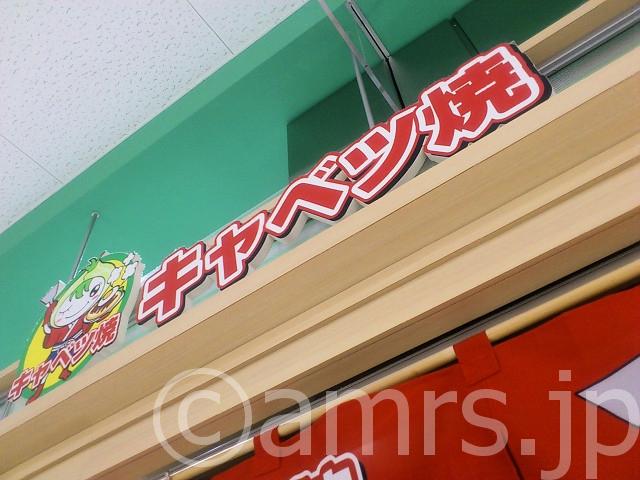 キャベツ焼き アリオ橋本店 by 橋本駅