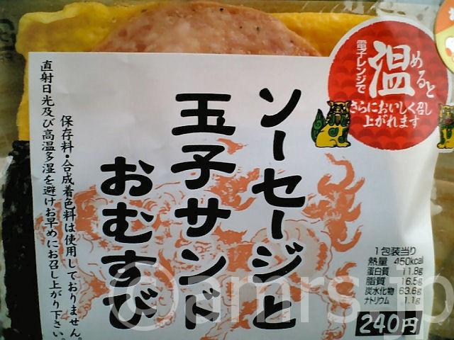 ソーセージと玉子サンドおむすび by セブンイレブン