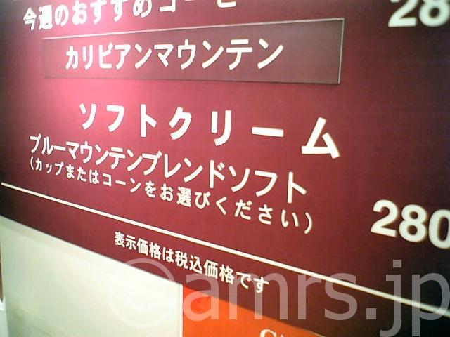 ブルーマウンテンブレンドソフトクリーム by キャピタルコーヒー