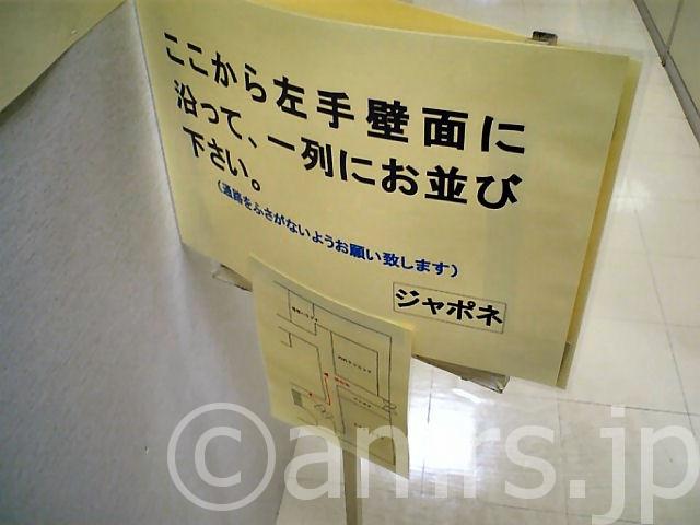 ジャポネ by 有楽町駅