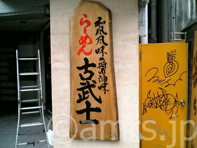 らーめん古武士 by 新宿駅