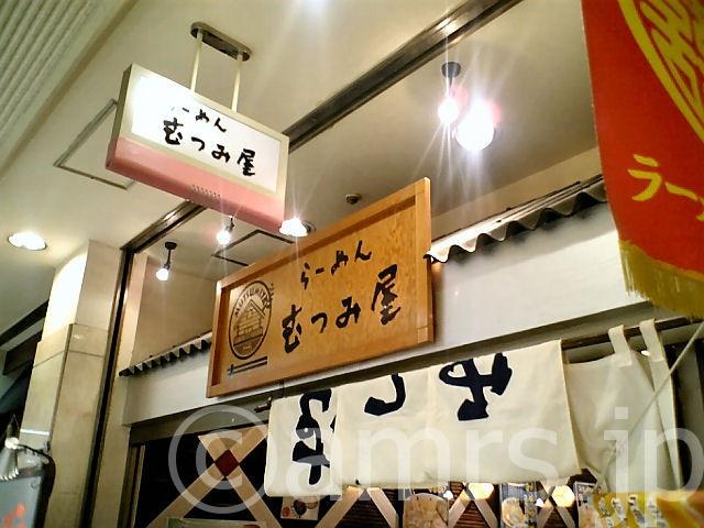 らーめんむつみ屋 東京八重洲店 by 東京駅