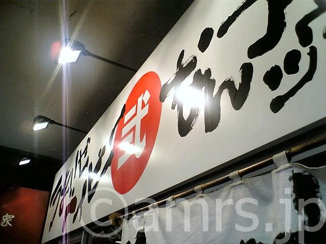 なんつッ亭弐 品川店(品達内) by 品川駅