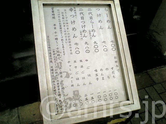 二代目つじ田 麹町店 by 麹町駅