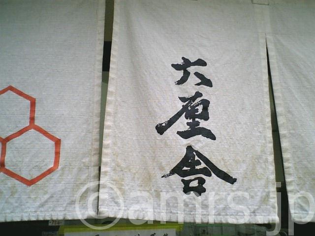 【閉店】六厘舎 by 大崎駅