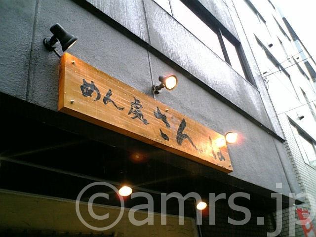 めん處 さんば by 日本橋駅