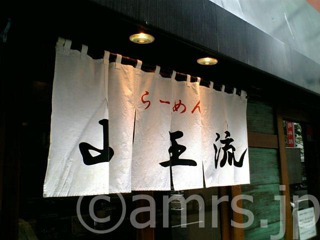 らーめん山王流 by 赤坂見附駅
