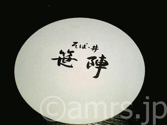 笹陣 八王子東急スクエア店 by 八王子駅