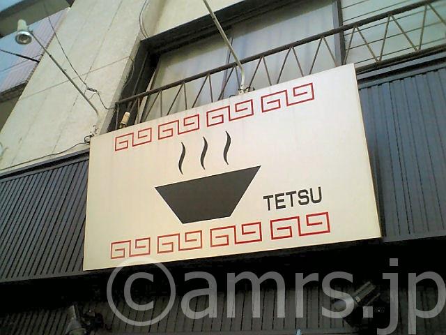 TETSU(哲) by 西日暮里