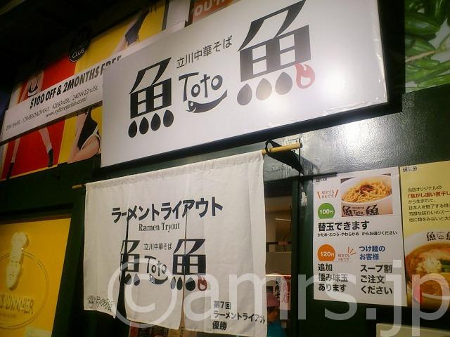 魚魚Toto(とと)@ラーメンスクエア(東京都立川市)