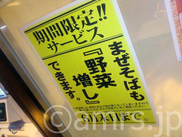 【閉店】ジャンクガレッジ@東京ラーメンストリート(千代田区丸の内)