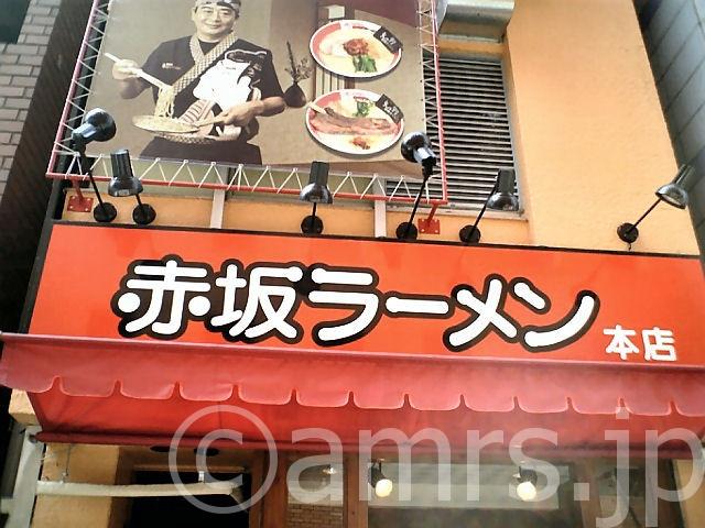 赤坂ラーメン 本店 by 赤坂駅