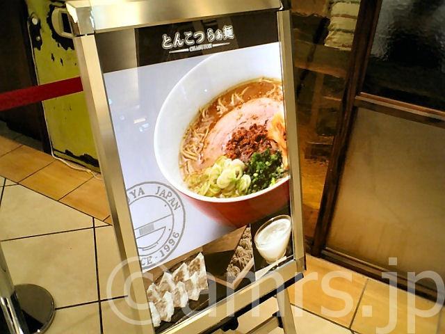 【閉店】ちゃぶ屋 とんこつらぁ麺 CHABUTON ヨドバシAkiba店 by 秋葉原駅