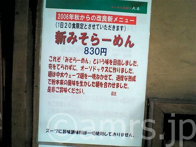 ラーメン大喜 by 湯島天神駅