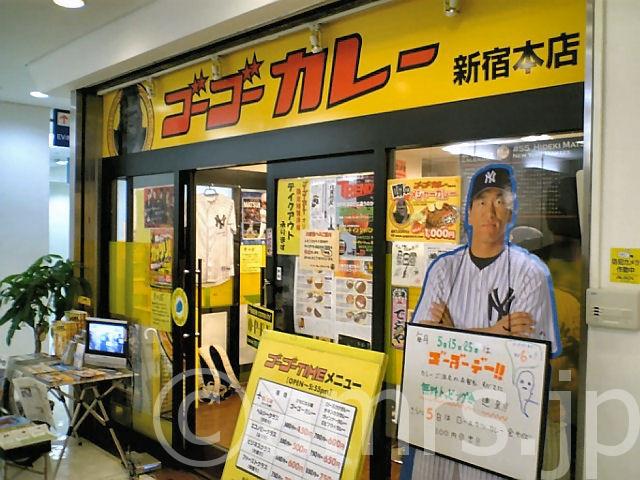 ゴーゴーカレー 新宿本店 by 新宿駅