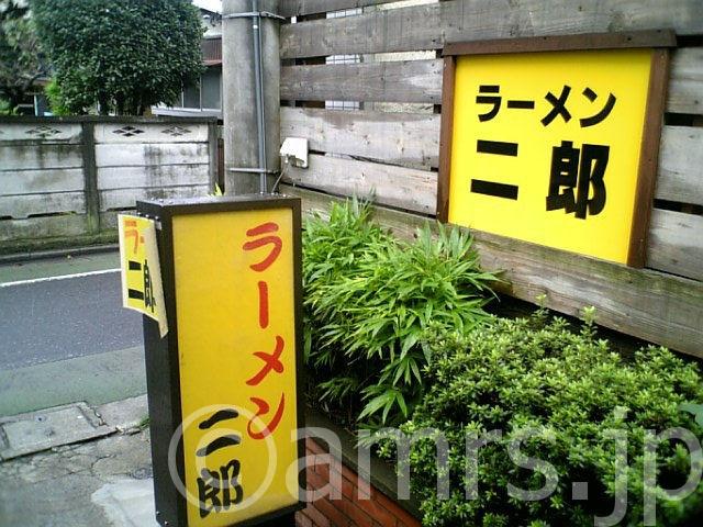 ラーメン二郎 府中店 by 府中駅