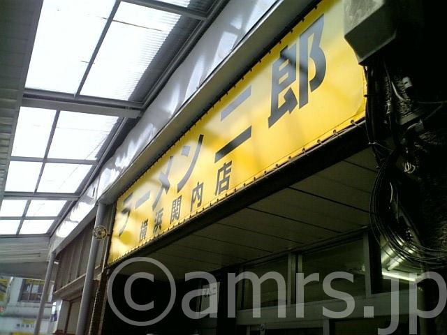 ラーメン二郎 横浜関内店 by 伊勢佐木長者町駅