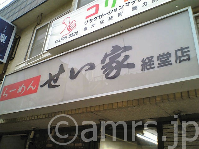 せい家経堂店 by 経堂駅