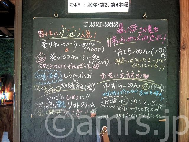 ZUND-BAR(ずんどばー)@神奈川県厚木市