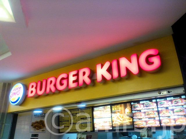 バーガーキング グアム国際空港店@グアム