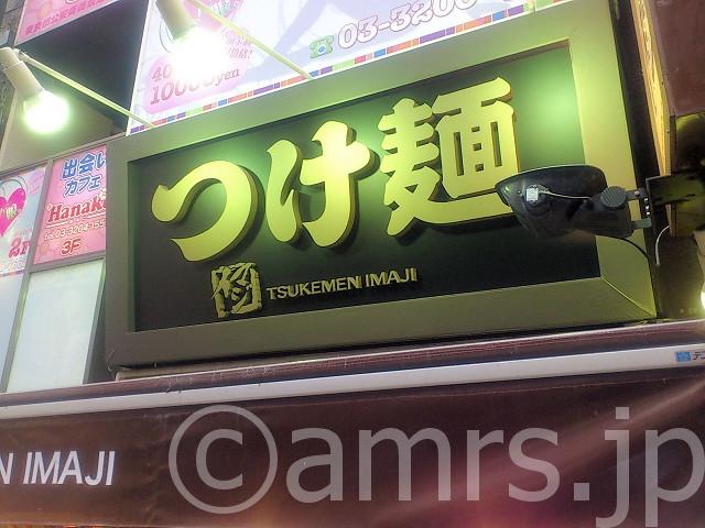 つけ麺イマジ(つけめんいまじ) 新宿歌舞伎町店@東京都新宿区