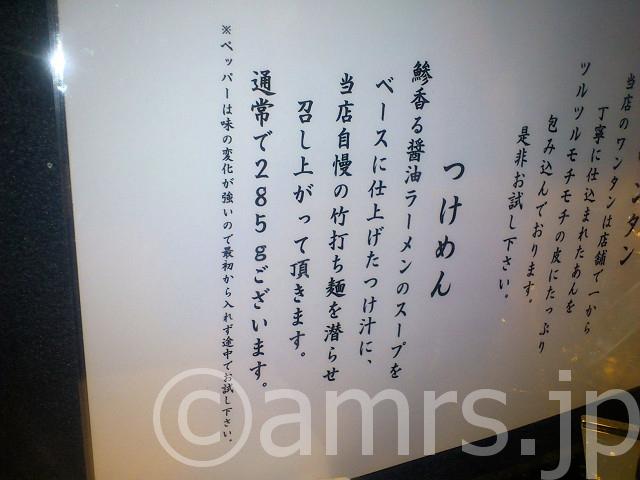 中野汁場 進化@東京都中野区
