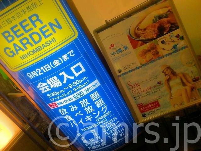 2012ビアガーデン「日本橋」in 日本橋三越本店@東京都中央区