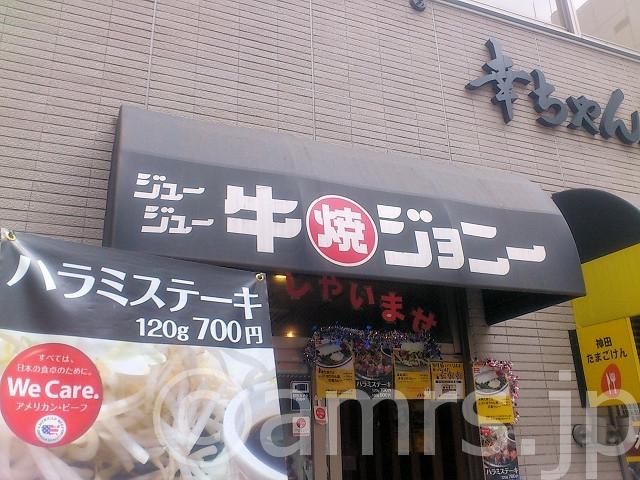 牛焼ジョニー 池袋店@東京都豊島区